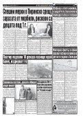 "Вестник ""Струма"" брой 68 - Page 5"