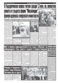 "Вестник ""Струма"" брой 68 - Page 6"