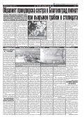 "Вестник ""Струма"" брой 68 - Page 7"