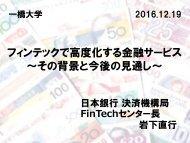 boj_fintech_20161219