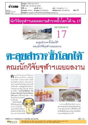 news-2017-03-28-5