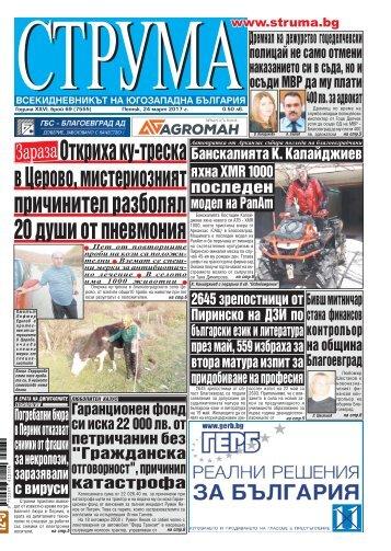 "Вестник ""Струма"", брой 69, 24 март, петък"