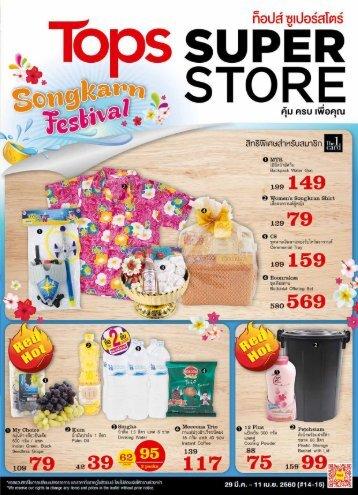 Tops SuperStore 14-15