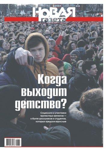 «Новая газета» №32 (среда) от 29.03.2017