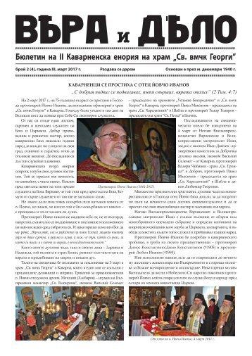 Вяра и Дело, брой 2 (4), година III, март 2017 г.