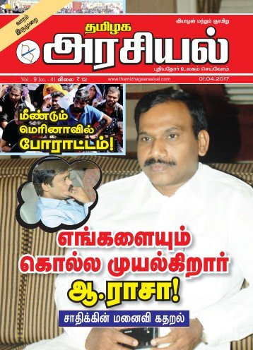 Tamilagaarasiyal - 01.04.2017- Issue - PDF
