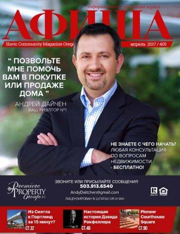 Журнал Афиша Апрель 2017