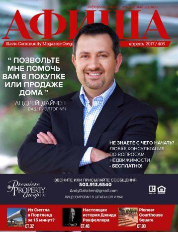 AFISHA APRIL 2017 WEB