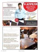 Журнал Афиша Апрель 2017 - Page 6