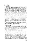 報 告 書 - Page 4