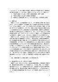 報 告 書 - Page 5
