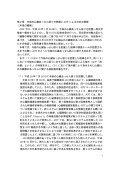 報 告 書 - Page 7