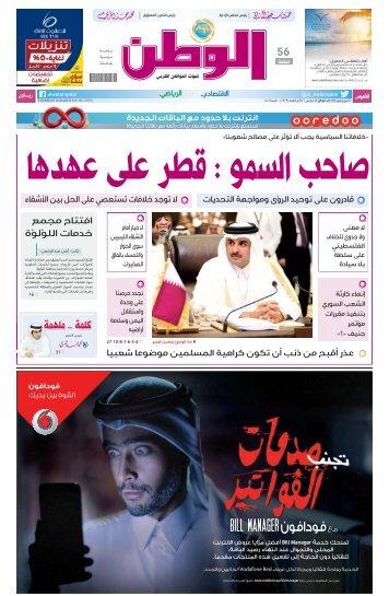 صاحب السمو  قطر على عهدها