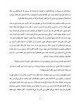 مارکس در سوهو - Page 7