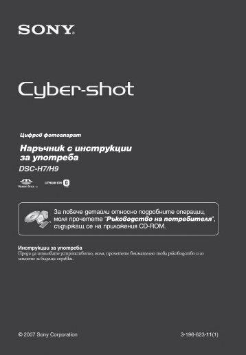 Sony DSC-H7 - DSC-H7 Mode d'emploi Bulgare