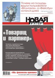 «Новая газета» №33 (пятница) от 31.03.2017