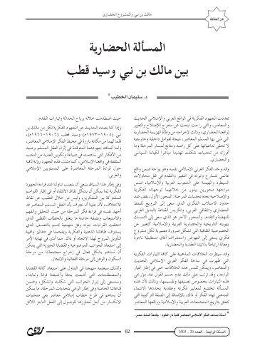 الحضارية بين مالك بن نبي وسيد قطب