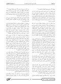 الحضارية بين مالك بن نبي وسيد قطب - Page 2