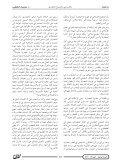 الحضارية بين مالك بن نبي وسيد قطب - Page 3