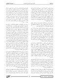 الحضارية بين مالك بن نبي وسيد قطب - Page 4