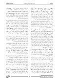 الحضارية بين مالك بن نبي وسيد قطب - Page 5