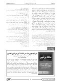 الحضارية بين مالك بن نبي وسيد قطب - Page 7