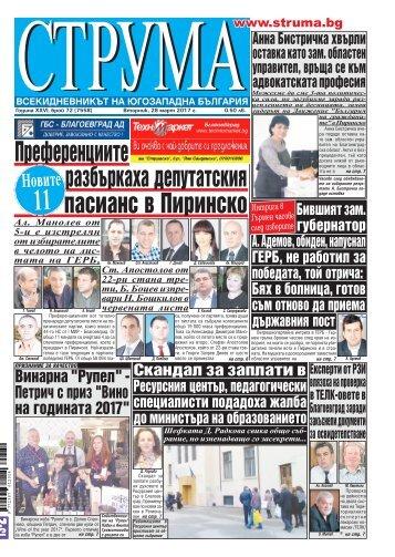 """Вестник """"Струма"""", брой 72, 28 март, вторник"""