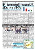 """Вестник """"Струма"""", брой 72, 28 март, вторник - Page 2"""