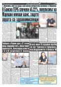 """Вестник """"Струма"""", брой 72, 28 март, вторник - Page 3"""