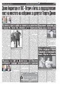 """Вестник """"Струма"""", брой 72, 28 март, вторник - Page 5"""