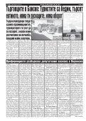 """Вестник """"Струма"""", брой 72, 28 март, вторник - Page 6"""