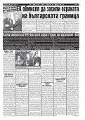 """Вестник """"Струма"""", брой 72, 28 март, вторник - Page 7"""
