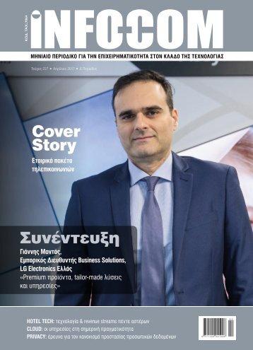 Infocom - ΤΕΥΧΟΣ 227