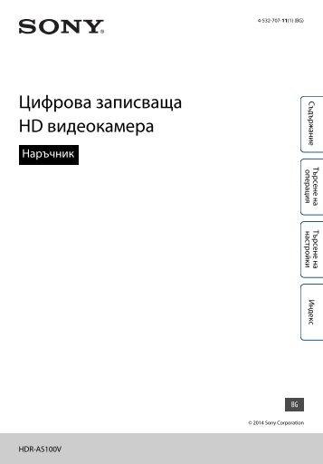 Sony HDR-AS100VB - HDR-AS100VB Guide pratique Bulgare