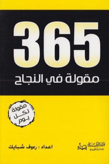 365 مقولة في النجاح