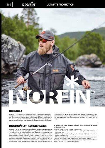 Katalogs_2017_vasara_RU NORFIN