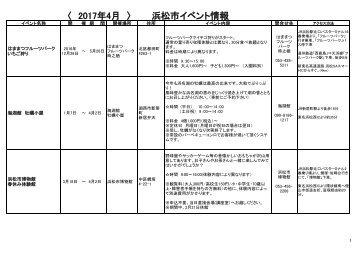 〈 2017 年 4 月 〉 浜 松 市 イベント 情 報