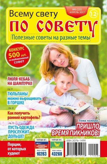 Всему свету по совету №8/2017