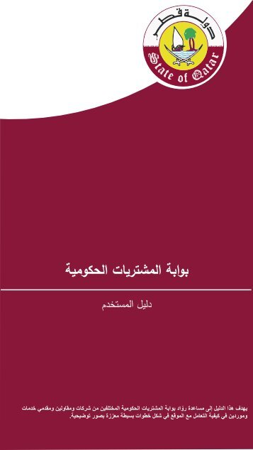 Monaqasat_User_Manual_20170222