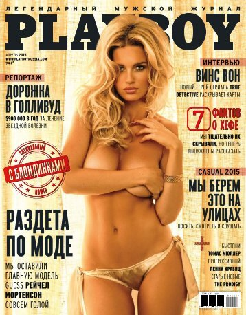 Pl4yb0y Russia - April 2015