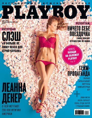 Pl4yb0y Russia - March 2015