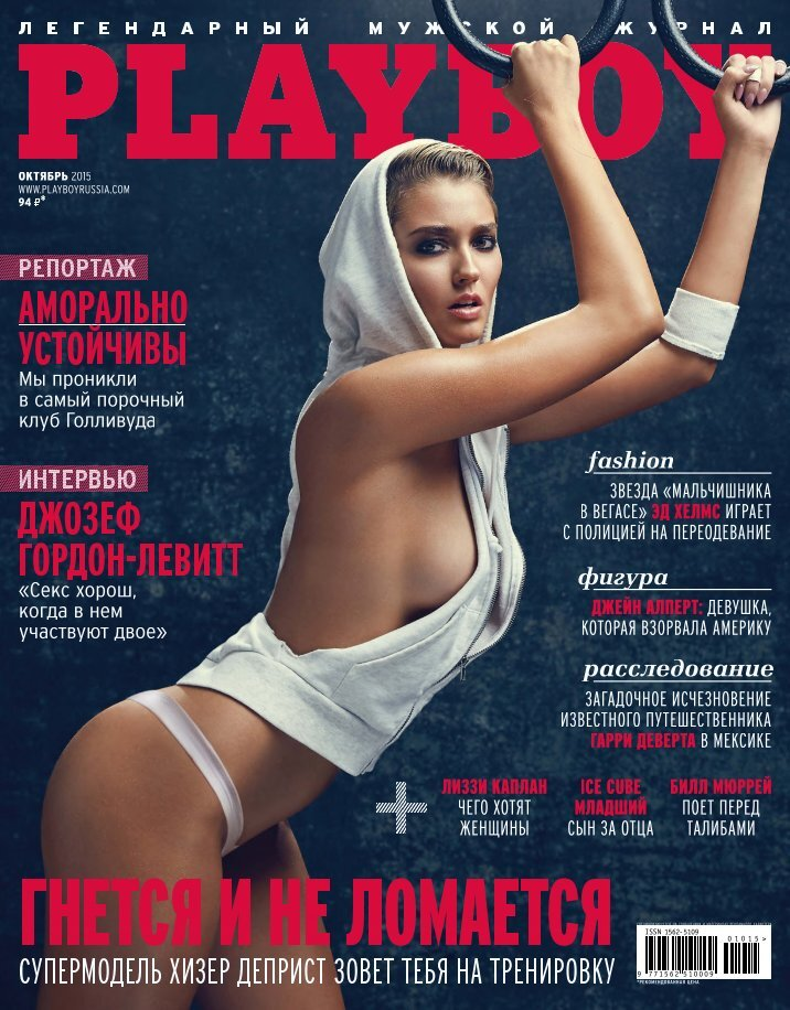 Elena Vesnina For Playboy Magazine Russia March Luxuretv 1