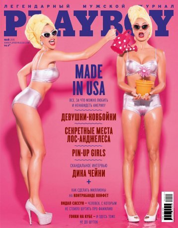 Pl4yb0y Russia - May 2015
