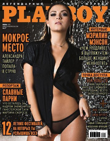Pl4yb0y Russia - June 2015