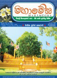 Mahamegha 2017 Medin (March) Issue