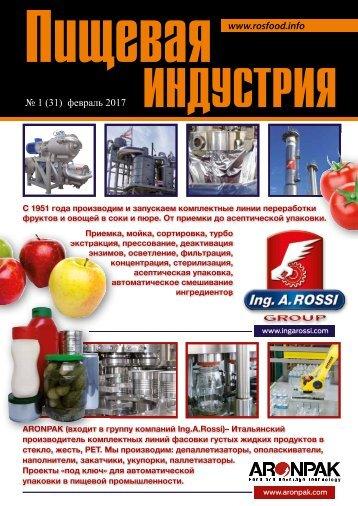 Пищевая Индустрия 1 (31) февраль 2017