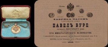 1918 Pavel Buré