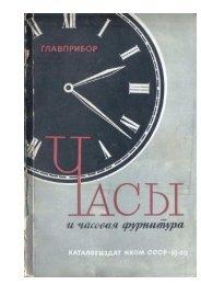 и часовая фурнитура, 1940 - Каталогиздат НКОМ СССР