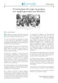 TAYTOTHTA #4 - Page 4