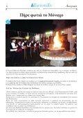 TAYTOTHTA #4 - Page 6